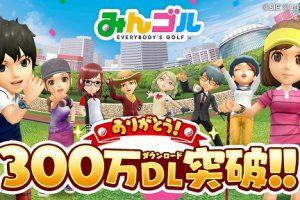 001 300x200 - 【PSVitaオワタ…】スマホ「みんゴル」、わずか一か月で300万ダウンロード達成