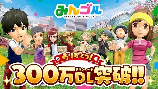 001 - 【PSVitaオワタ…】スマホ「みんゴル」、わずか一か月で300万ダウンロード達成