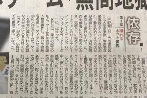 1 20 300x200 - Fateに親の金130万円を注ぎ込んだ無職、新聞に載る