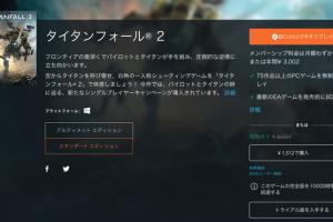 1 9 300x200 - 【悲報】 タイタンフォール2、マルチが過疎っ過疎なせいで10000時間プレイ可能なフル体験版をリリース