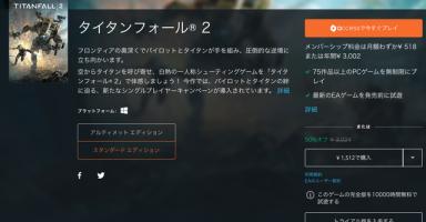【悲報】 タイタンフォール2、マルチが過疎っ過疎なせいで10000時間プレイ可能なフル体験版をリリース