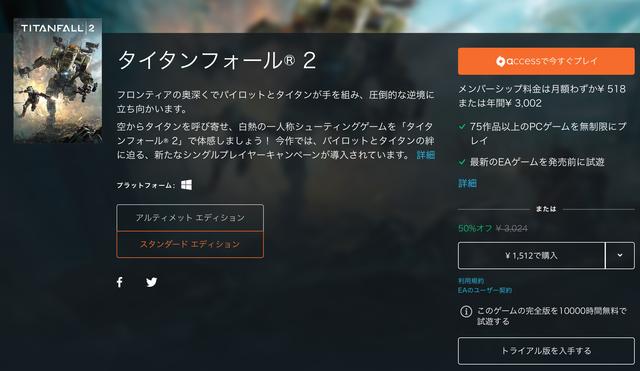 1 9 - 【悲報】 タイタンフォール2、マルチが過疎っ過疎なせいで10000時間プレイ可能なフル体験版をリリース
