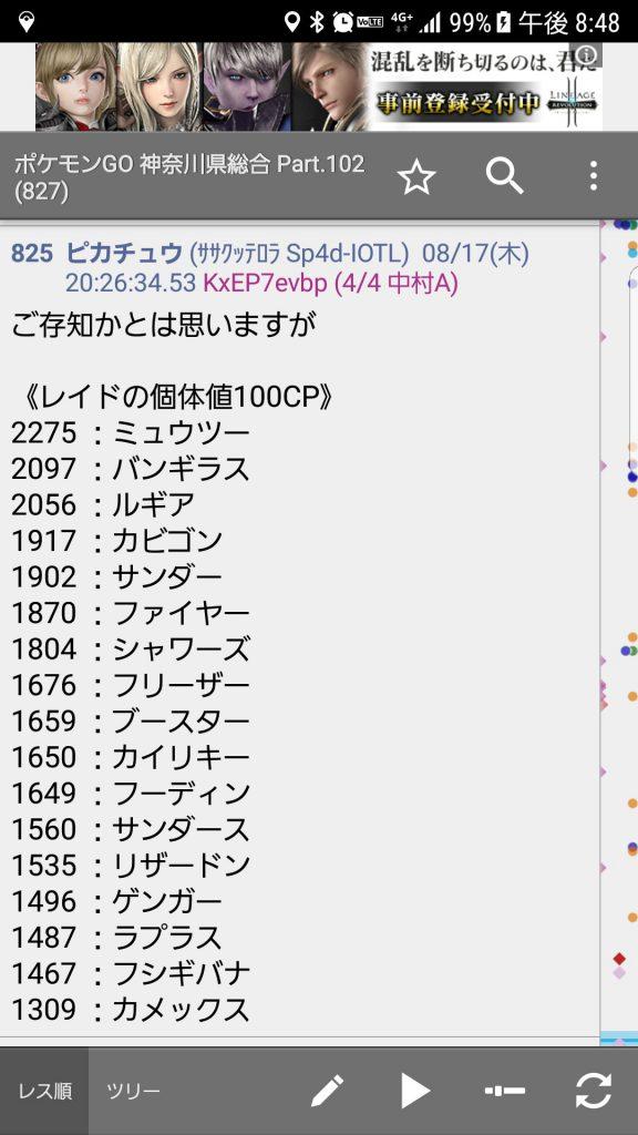 2 20 576x1024 - 嫌ポケモンGO部 ★152