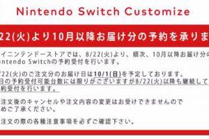 2dDtVcCc1xioG 300x200 - 【ゲーム】任天堂、「Switch」予約注文受け付け開始 8月22日から