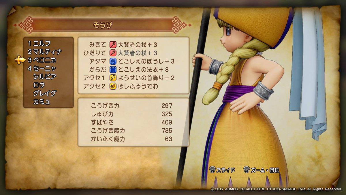 71JEXyRppo3Kd - 【PS4・3DS】ドラゴンクエストXI 過ぎ去りし時を求めて@狼 Part.4  8月17日