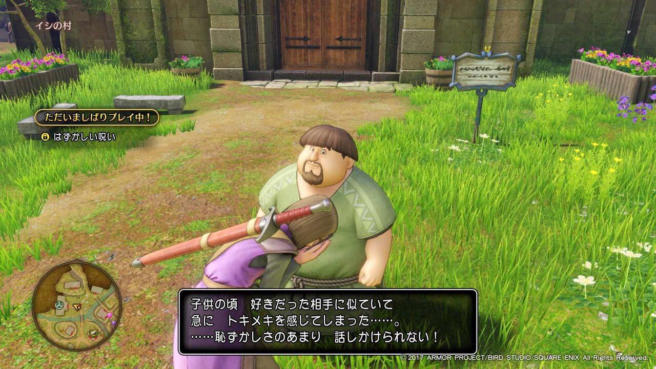 8In3Oz8Ot5hVJ - 【PS4・3DS】ドラゴンクエストXI 過ぎ去りし時を求めて@狼 Part.4  8月17日