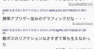 【悲報】ゴキ絶賛PS4「リトルウィッチアカデミア」、やはりクソゲーだった!本スレもお通夜状態