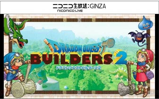 CQgLn85jBouqI - 【PS4/NS】『ドラゴンクエストビルダーズ2』がPS4/Nintendo Switchで発売決定。開発中のプレイ映像ではマルチプレイの様子も