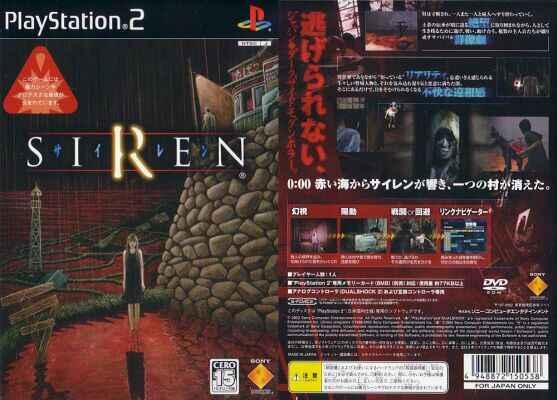 http://www.saruyama-gamesoft.com/ps2.parts/sairen.jpg