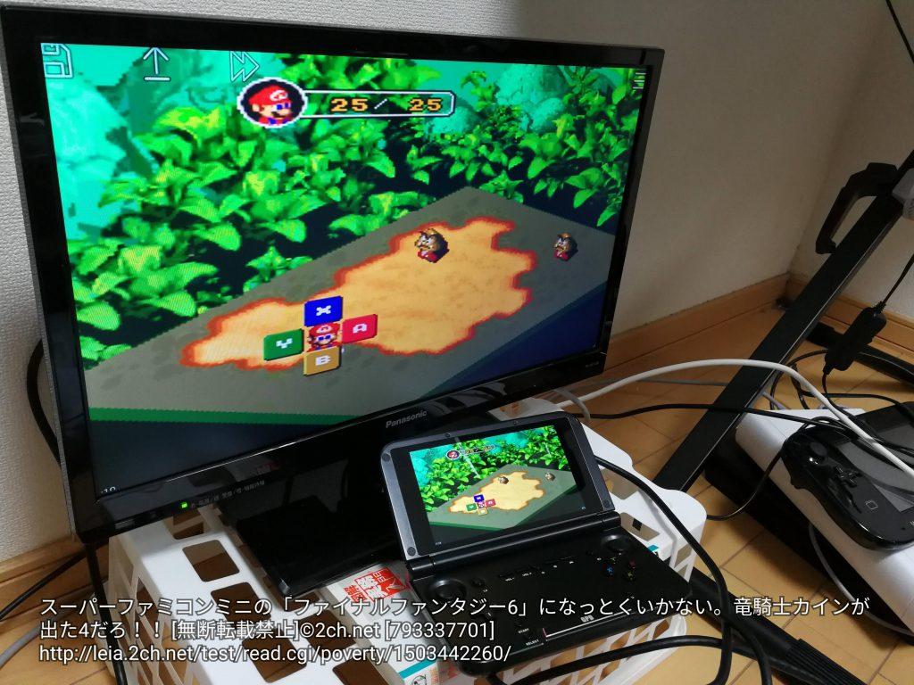 Tvx8BQS 1024x768 - スーパーファミコンミニの「ファイナルファンタジー6」になっとくいかない。竜騎士カインが出た4だろ!!