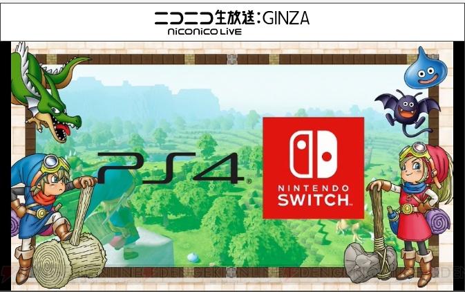 【PS4/NS】『ドラゴンクエストビルダーズ2』がPS4/Nintendo Switchで発売決定。開発中のプレイ映像ではマルチプレイの様子も