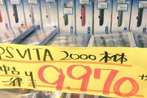ZoJcYfgmRsZFu 300x200 - 【悲報】vitaが9970円で売ってる件
