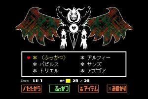 wUrWTCx 300x200 - 【嫌儲Steam部】 ついにUndertaleに日本語がやってきた