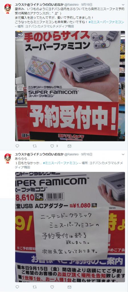 1 16 450x1024 - ミニスーパーファミコン予約情報 イオンで10月5日に抽選販売
