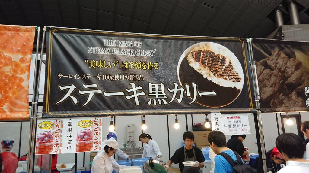 1 79 1024x576 - 【画像】 東京ゲームショウの「ステーキカレー(1500円)」が酷すぎると話題に