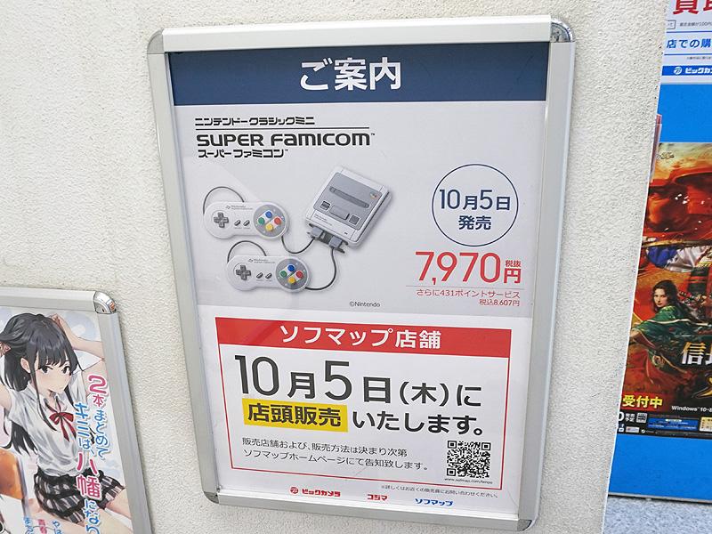 1 81 - ミニスーパーファミコン予約情報 イオンで10月5日に抽選販売