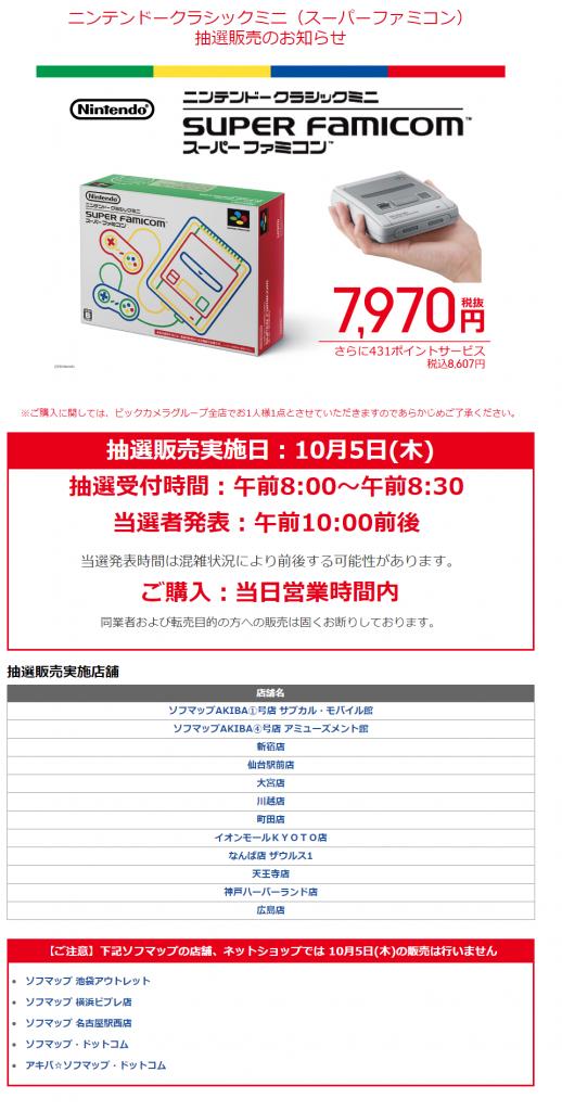 11 2 518x1024 - ミニスーパーファミコン予約情報 イオンで10月5日に抽選販売