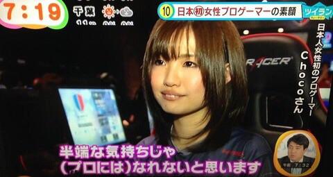 13 - 【画像】最近人気の女子ゲーマー達の顔一覧をご覧ください