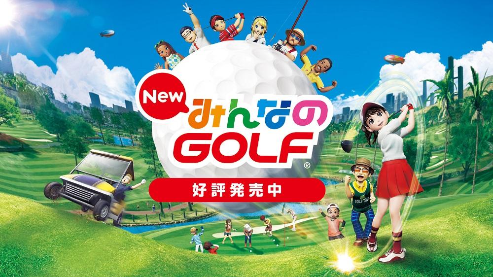 2 2 - PS4『New みんなのGOLF』が海外で大好評 キャラクターを日本人にしか受けない気持ち悪い造形から脱却できた事も勝因とのこと