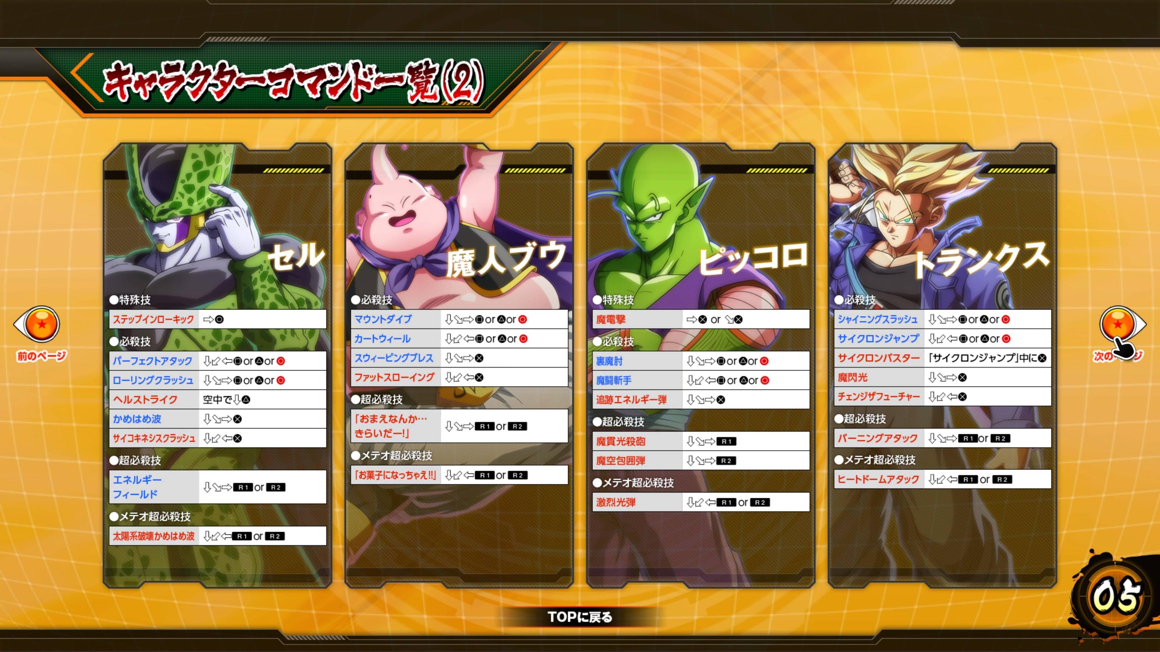 2RPc9uaPnKezX - 【朗報】ドラゴンボールの格ゲー、波動拳と竜巻旋風脚さえできれば初心者でも楽しめる格闘ゲームに仕上がる