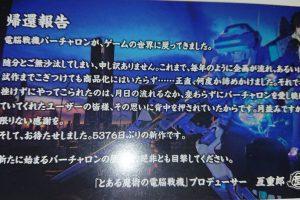 2zXpdLh2FBa9p 300x200 - バーチャロンプロデューサーの帰還報告が泣ける