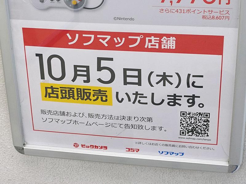 3 38 - ミニスーパーファミコン予約情報 イオンで10月5日に抽選販売