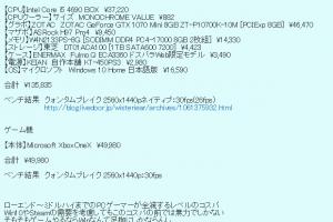 5 1 300x200 - 【大悲報】XboxOneXと同等の性能を持つPCを最安で組むと13万5835円かかる事が判明するwwwwwwww