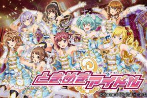 751922 300x200 - 新作モバイルゲーム『ときめきアイドル』を公式から発表される