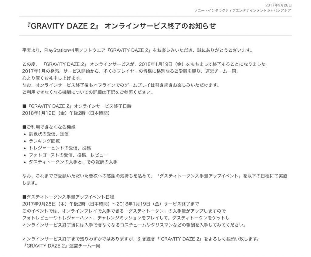 DKztQbRVYAAxu5C 1024x846 - 【悲報】今年発売のSIEファーストタイトル「DAZE2」、好評につきオン終了