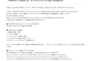 DKztQbRVYAAxu5C 300x200 - 【悲報】今年発売のSIEファーストタイトル「DAZE2」、好評につきオン終了
