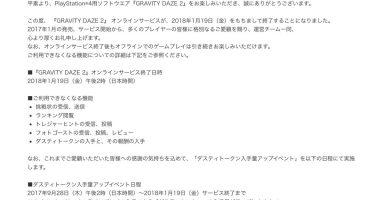【悲報】今年発売のSIEファーストタイトル「DAZE2」、好評につきオン終了