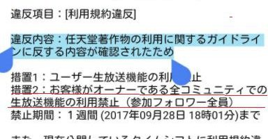 DmdO7pC95vqYl 384x200 - 【悲報】ニコニコ生放送でVIPマリオを配信するとBANされるらしい
