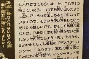 GPfivjpCNRf7e 300x200 - カプコン「Switchとしては最初の『モンスターハンター』」「Switchの初作品」