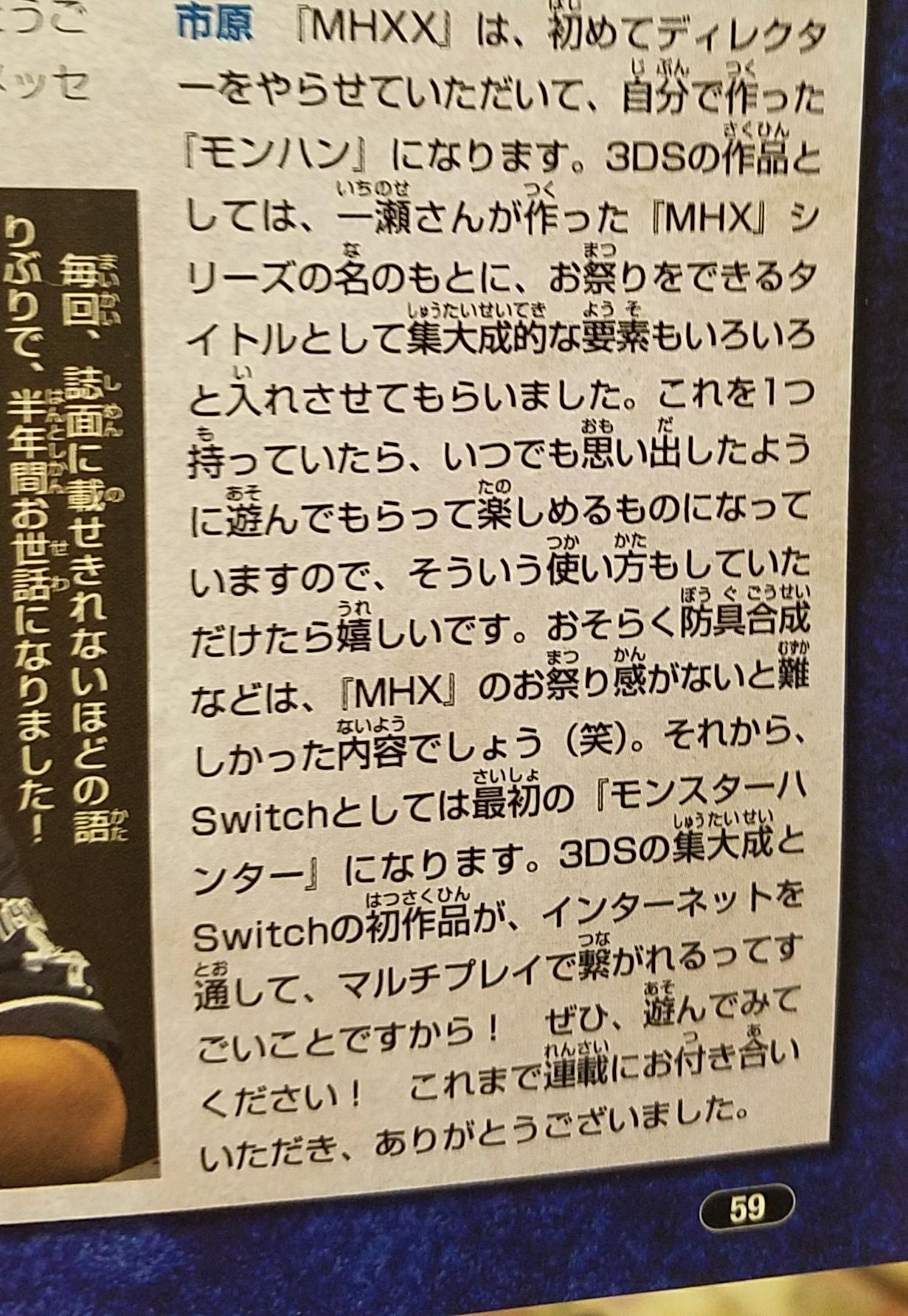 GPfivjpCNRf7e - カプコン「Switchとしては最初の『モンスターハンター』」「Switchの初作品」