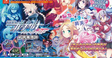 「ぎゃる☆がん2」がPS4/Switchマルチで発売決定