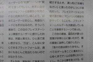 XlrkjUTbd59oh 300x200 - ファミ通副編集長「PS4は完璧、こんなに安心できるプラットフォームは過去にない」