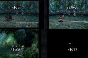 aad8f876 300x200 - 【速報】 PS4『FF9 リマスター』、ロード時間の大幅短縮に成功! 14秒→4秒に