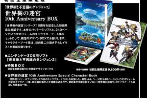 anni box 300x200 - 【悲報】世界樹と不思議のダンジョン2が発売10日で35%OFF