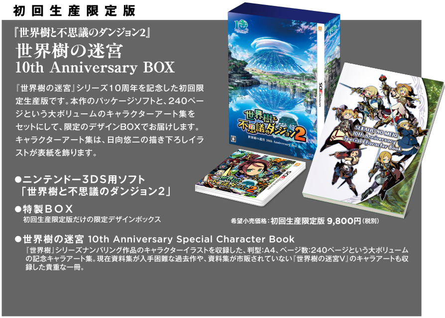 anni box - 【悲報】世界樹と不思議のダンジョン2が発売10日で35%OFF