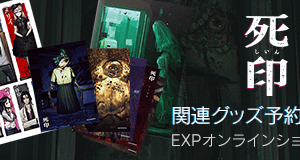 bnr shiin goods preorder 300x160 - エクスペリエンスがSwitch参入を発表!