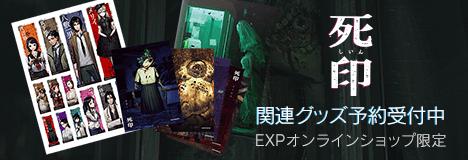 bnr shiin goods preorder - エクスペリエンスがSwitch参入を発表!