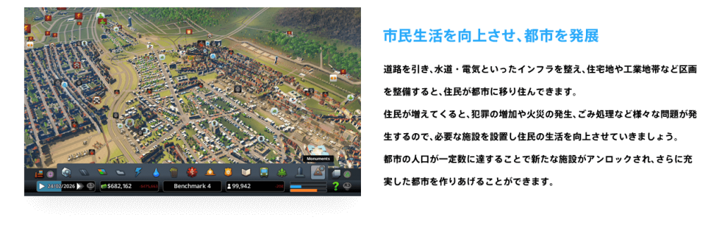 contents 01 1024x335 - 【悲報】シティーズスカイライン 版元の意向により国内パッケ版はPS4版のみ販売へ変更
