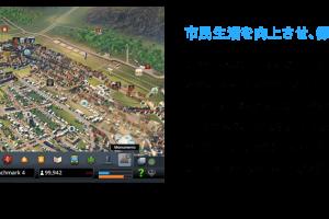 contents 01 300x200 - 【悲報】シティーズスカイライン 版元の意向により国内パッケ版はPS4版のみ販売へ変更