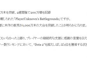 d099d886ed65ef765625779e628d2c5f 2 300x200 - 韓国製PCゲーム『PUBG』の販売本数が遂に1000万を突破!