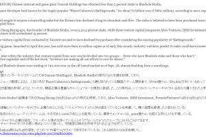 d099d886ed65ef765625779e628d2c5f 27 300x200 - 人気PCゲーム『PUBG』の開発会社Bluehole、中国テンセントの買収提案を拒否