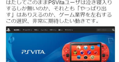 【超悲報】ニコニコニュース『「PSVita」終了、後継機出さず』 →RTの嵐で高速拡散