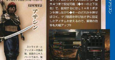ipuDdQANTf33v 384x200 - ドラゴンズドグマ2が欲しいのでお前らも来週発売のリマスターを買ってください