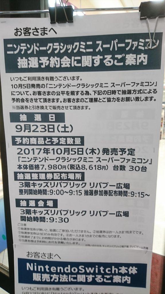 kqie1Jm 576x1024 - ミニスーパーファミコン予約情報 イオンで10月5日に抽選販売