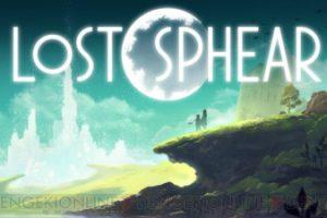 lostsphear 001 cs1w1 400x 300x200 - 真のクロノトリガー第2弾『ロストスフィア』体験版が来週配信決定!