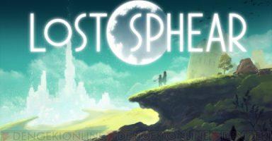真のクロノトリガー第2弾『ロストスフィア』体験版が来週配信決定!